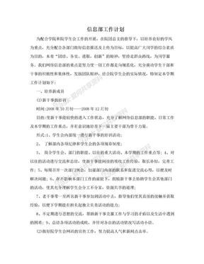 信息部工作计划.doc