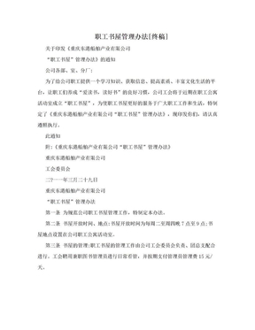 职工书屋管理办法[终稿].doc
