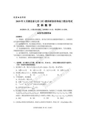 2019年3月湖北省七市(州)高三联考文科数学试题.pdf