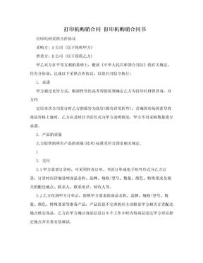 打印机购销合同 打印机购销合同书.doc
