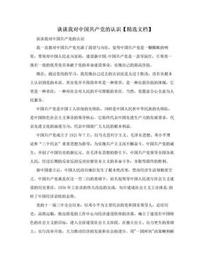 谈谈我对中国共产党的认识【精选文档】.doc