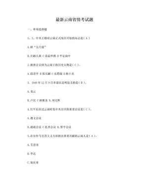 最新云南省情试题(适用于公务员及事业单位).doc