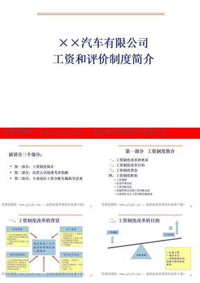 ××汽车有限公司工资和评价制度简介.ppt