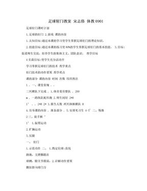 足球射门教案 宋志伟 体教0901.doc