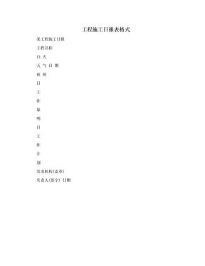工程施工日报表格式.doc