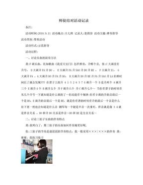 师徒结对活动记录.doc