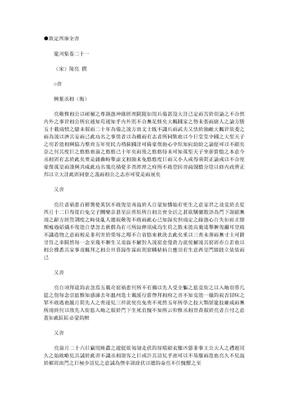 龙川集 宋 陈亮21.doc