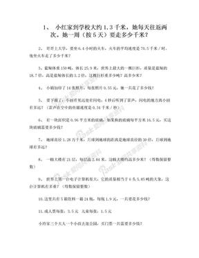 人教版五年级上册数学书应用题.doc