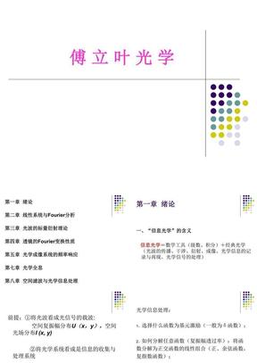 傅立叶光学(信息光学)_课件.ppt