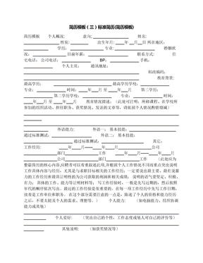 简历模板(三)标准简历(简历模板).docx
