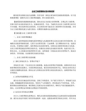 企业工商管理现状及对策初探.docx