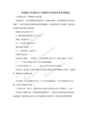 苏教版八年级语文下册期中考试试卷及答案精选.doc