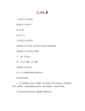 《平安出行》教学设计刘丽娟.doc