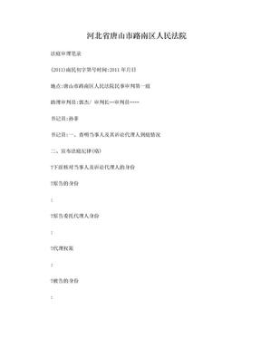 民事纠纷庭审笔录模版.doc