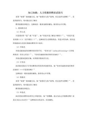 知己知彼:人力资源招聘面试技巧.doc