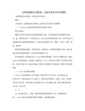 与时俱进筑安全防线,安居乐业共享社区繁荣 .doc