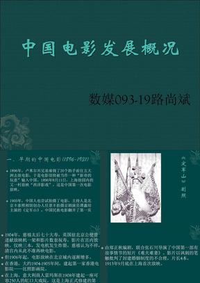 中国电影发展史.ppt