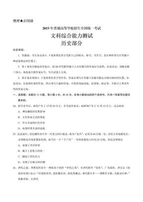 2019年全国卷Ⅰ文综历史高考试题文档版(含答案).doc