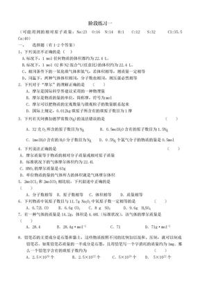 化学小测.doc