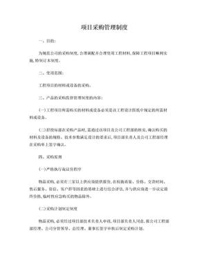 项目采购管理制度.doc