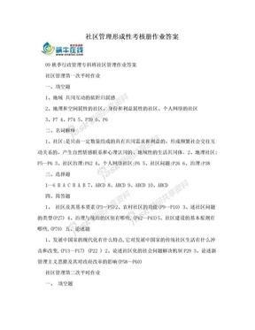 社区管理形成性考核册作业答案.doc