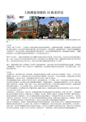上海故事.doc