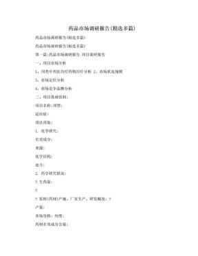 药品市场调研报告(精选多篇).doc