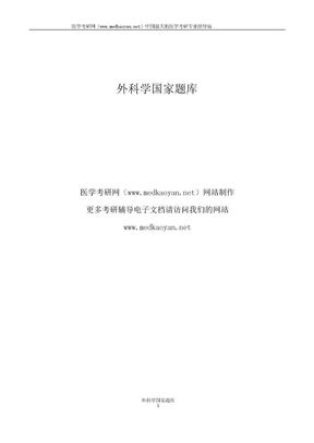 外科学 国家题库.doc