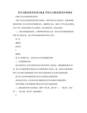 【安全隐患排查治理台账】学校安全隐患排查治理制度.doc