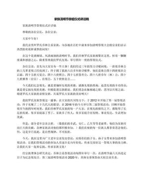 家族清明节祭祖仪式讲话稿.docx