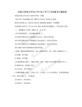 内蒙古科技大学电子学(电工学下)考试题【可编辑】.doc