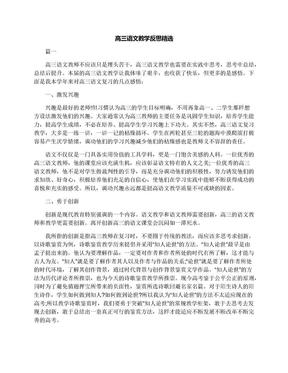 高三语文教学反思精选.docx