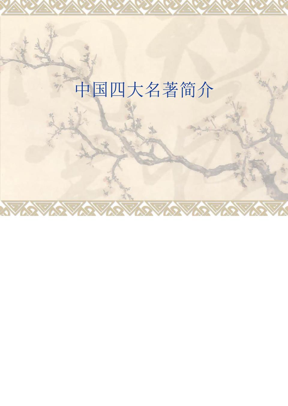 中国四大名著简介.ppt