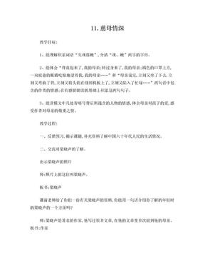 11慈母情深.doc