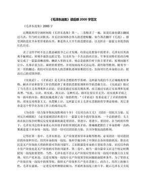 《毛泽东选集》读后感2000字范文.docx