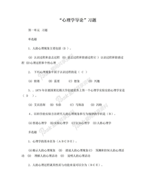 基础心理学练习有答案.doc
