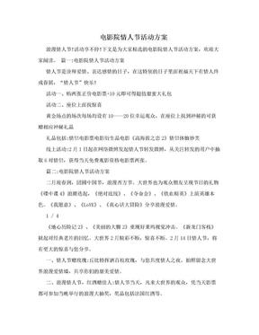 电影院情人节活动方案.doc