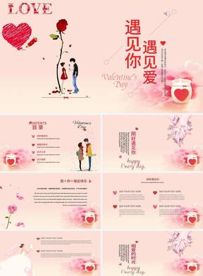 红色动态七夕婚礼策划PPT模板