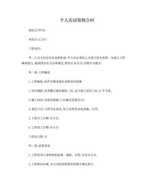 个人房屋装修合同.2013-10-28doc