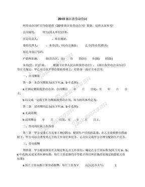 2015浙江省劳动合同.docx