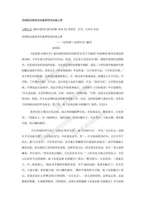 孙绍振 还原法与名作细读苏轼的赤壁豪杰风流和智者风流之梦.doc