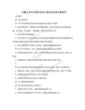 安徽大学晋升教师系列专业技术职务申报条件.doc