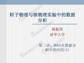 ROOT在数据分析中的应用(1).pdf