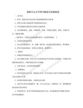 郭村中心小学图书阅览室借阅制度.doc