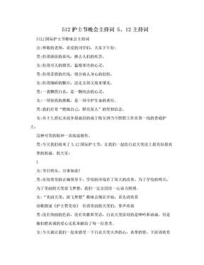 512护士节晚会主持词 5。12主持词.doc