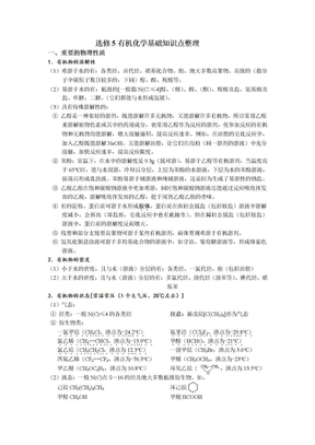高中化学选修五1-5章详细知识点整理.doc