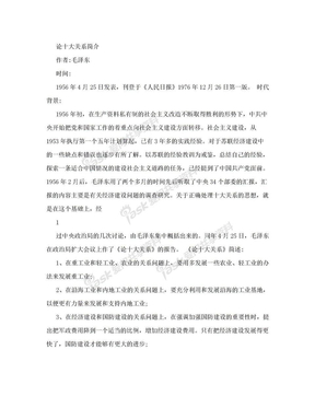 论十大关系主要内容 论十大关系简介.doc