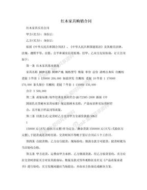 红木家具购销合同.doc