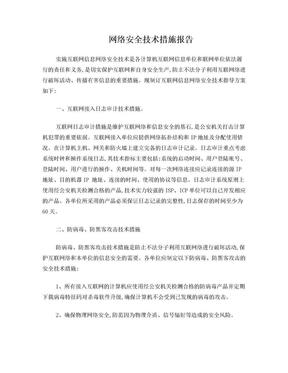 网络安全技术措施报告.doc