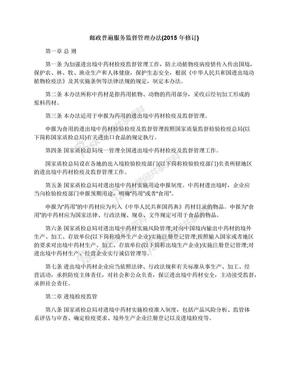 邮政普遍服务监督管理办法(2015年修订).docx